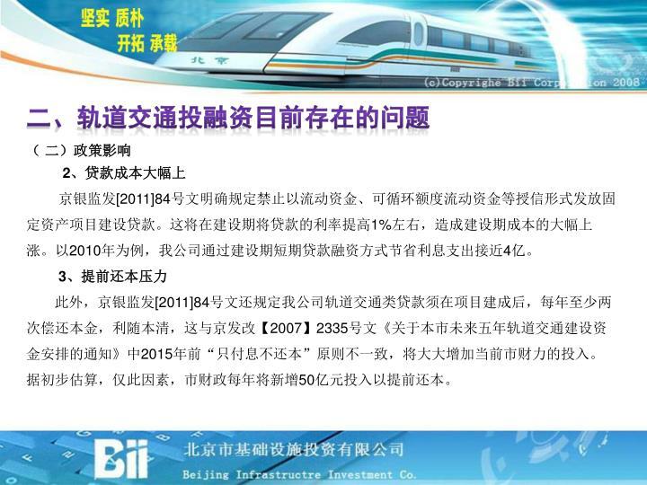 二、轨道交通投融资目前存在的问题