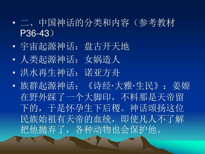 二、中国神话的分类和内容(参考教材
