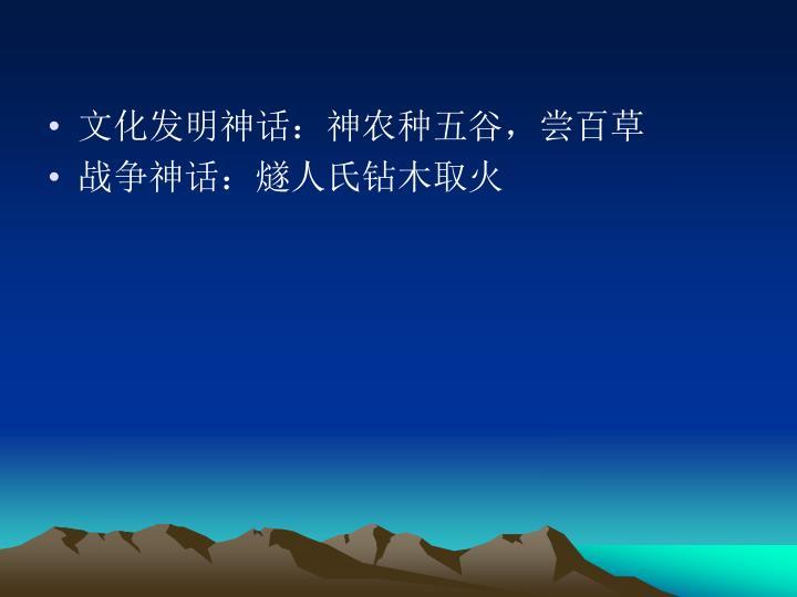 文化发明神话:神农种五谷,尝百草