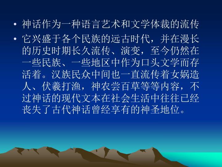 神话作为一种语言艺术和文学体裁的流传