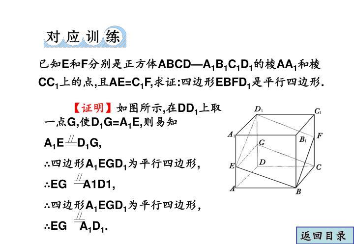 已知E和F分别是正方体ABCD—A