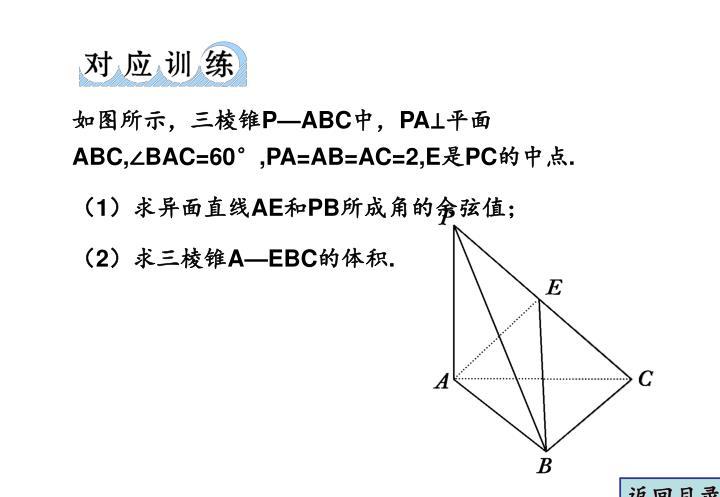 如图所示,三棱锥