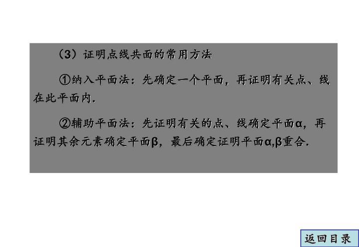 (3)证明点线共面的常用方法