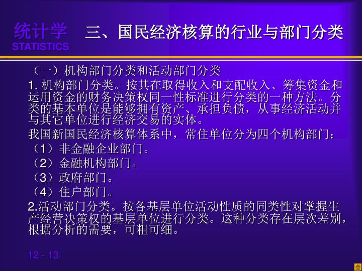 三、国民经济核算的行业与部门分类