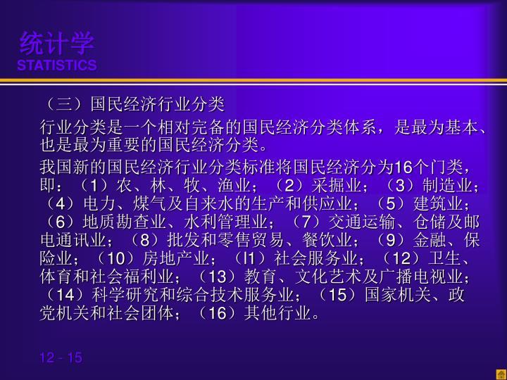 (三)国民经济行业分类