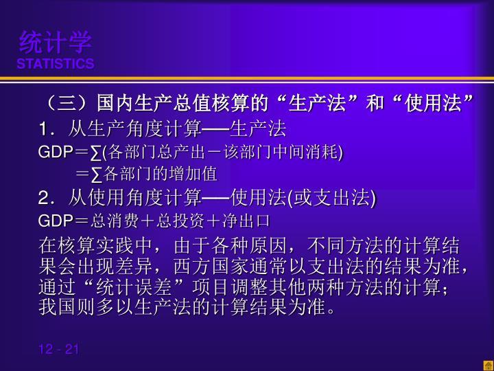 """(三)国内生产总值核算的""""生产法""""和""""使用法"""""""