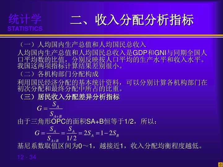 二、收入分配分析指标