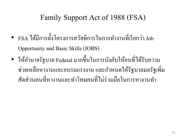 Family Support Act of 1988 (FSA)