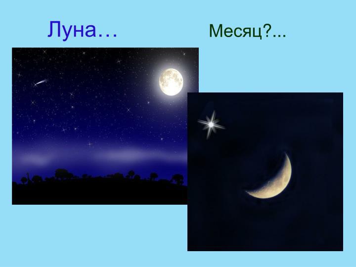 Луна…