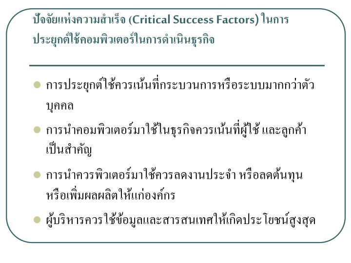 ปัจจัยแห่งความสำเร็จ (