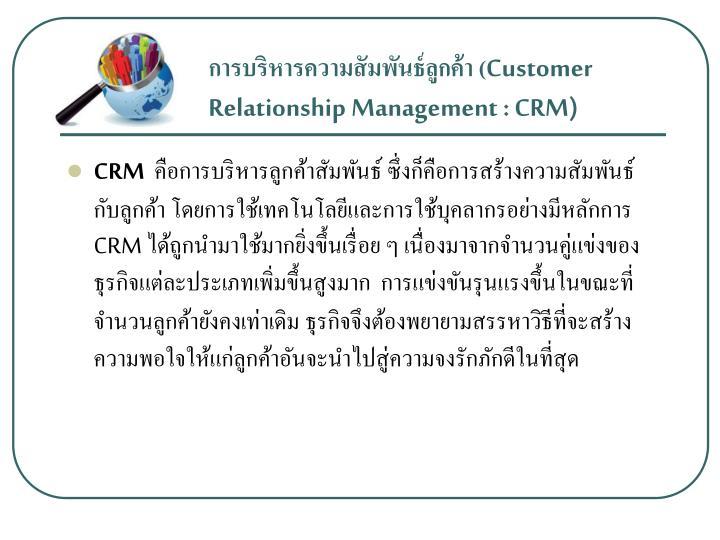 การบริหารความสัมพันธ์ลูกค้า (