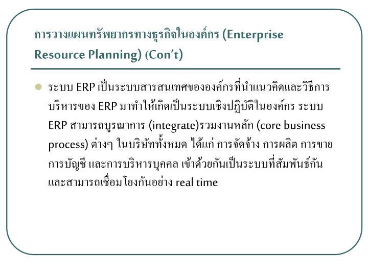 การวางแผนทรัพยากรทางธุรกิจในองค์กร