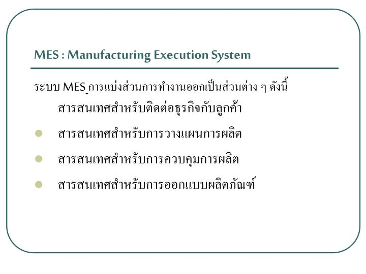 MES : Manufacturing Execution System