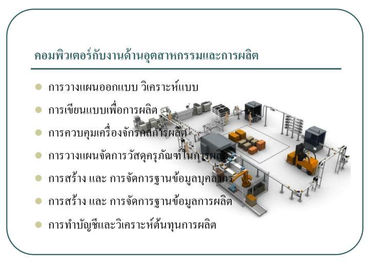 คอมพิวเตอร์กับงานด้านอุตสาหกรรมและการผลิต