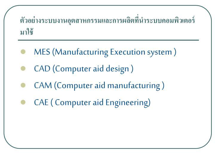 ตัวอย่างระบบงานอุตสาหกรรมและการผลิตที่นำระบบคอมพิวเตอร์มาใช้