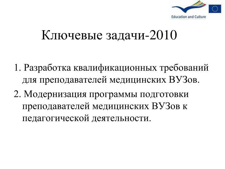 Ключевые задачи-2010