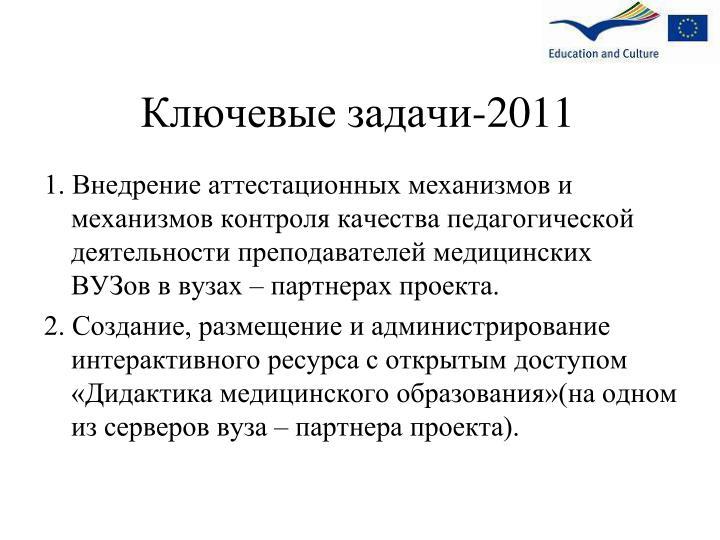Ключевые задачи-2011