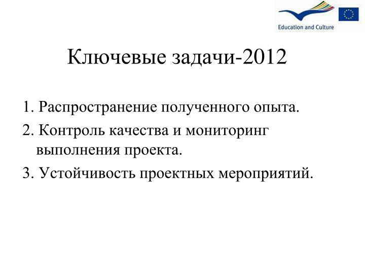 Ключевые задачи-2012