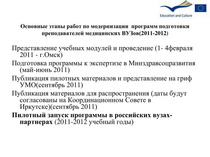 Основные этапы работ по модернизации  программ подготовки преподавателей медицинских ВУЗов(2011-2012)