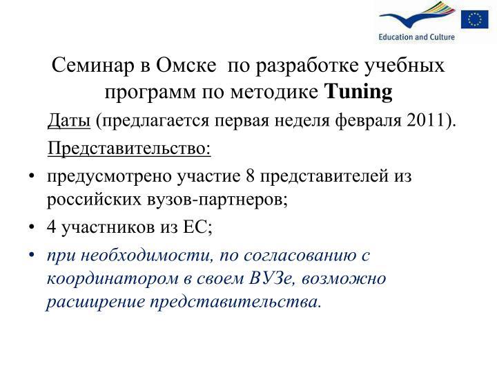 Семинар в Омске  по разработке учебных программ по методике