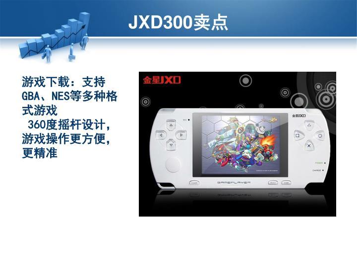 JXD300