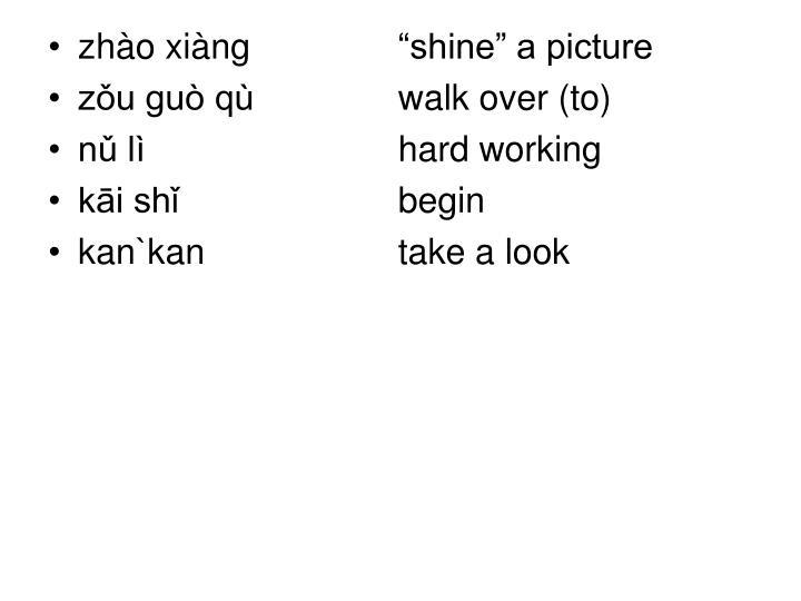 """zhào xiàng   """"shine"""" a picture"""
