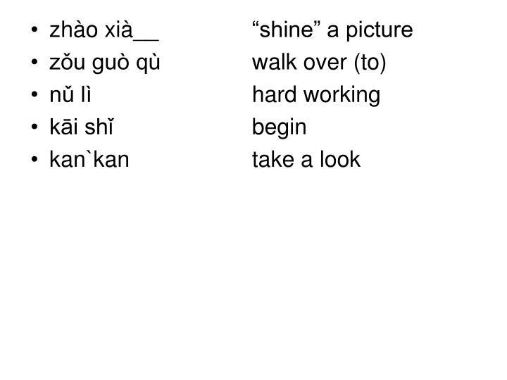 """zhào xià__   """"shine"""" a picture"""