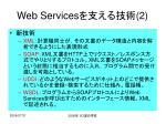 web services 2
