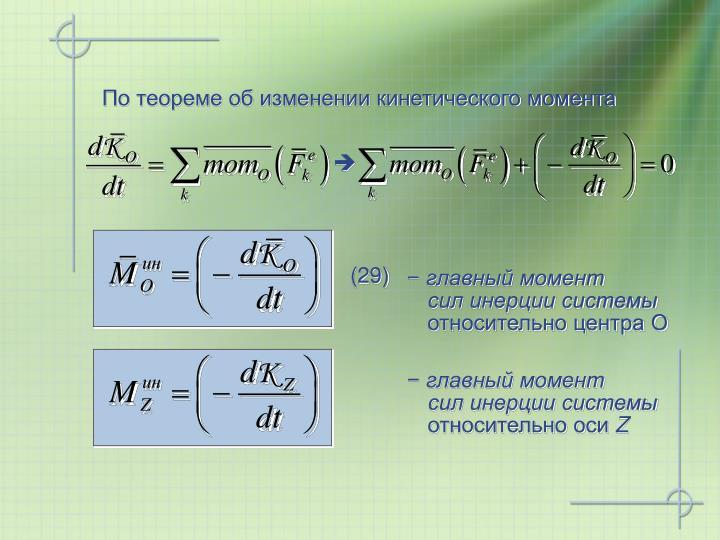 По теореме об изменении кинетического момента