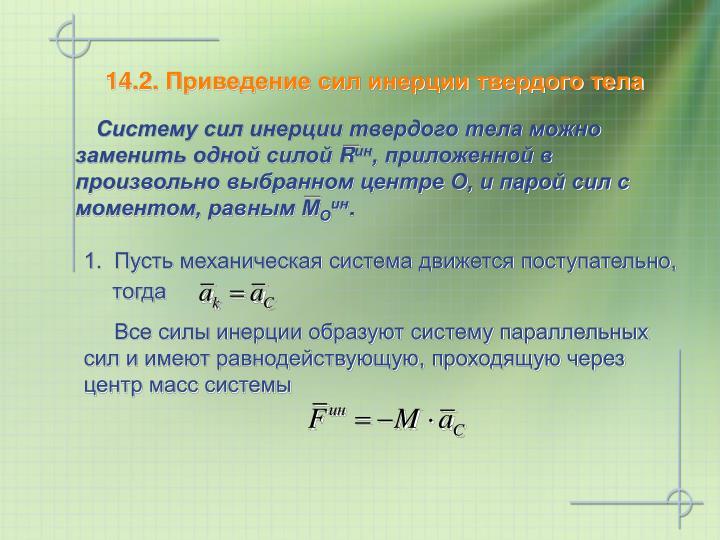 Систему сил инерции твердого тела можно заменить одной силой