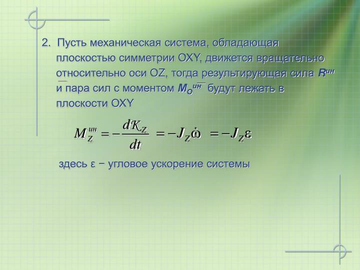 2.  Пусть механическая система, обладающая плоскостью симметрии ОХ