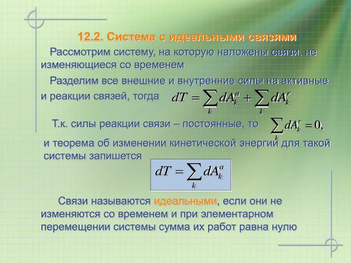 12.2. Система с идеальными связями