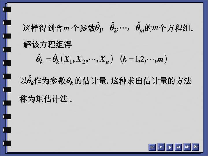 这样得到含    个参数                        的   个方程组