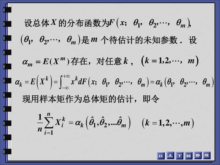 设总体    的分布函数为