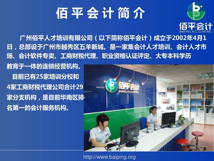 广州佰平人才培训有限公司(以下简称佰平会计)成立于