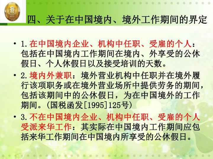 四、关于在中国境内、境外工作期间的界定