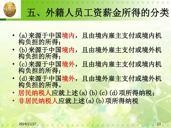 五、外籍人员工资薪金所得的分类