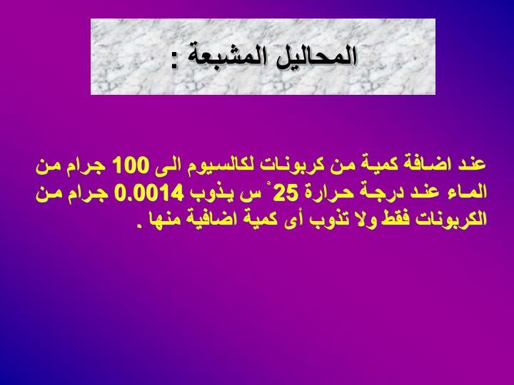 المحاليل المشبعة :