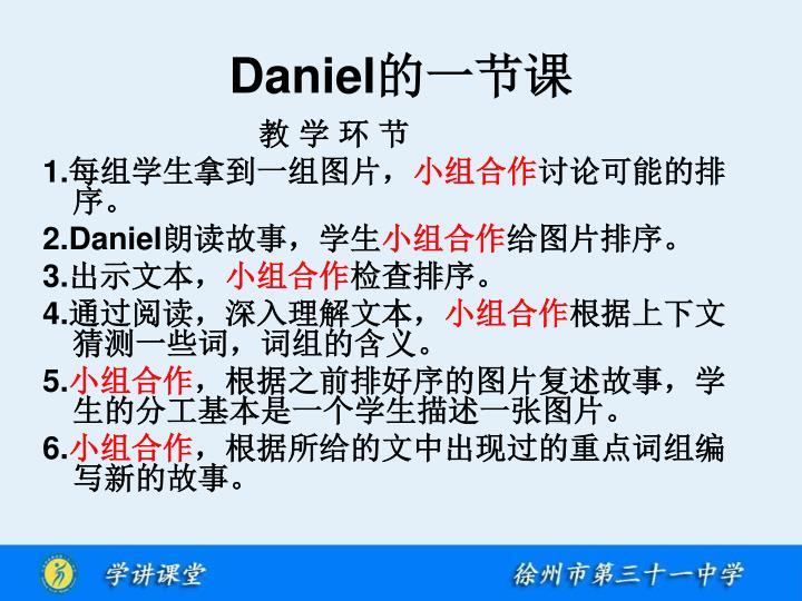 Daniel的一节课