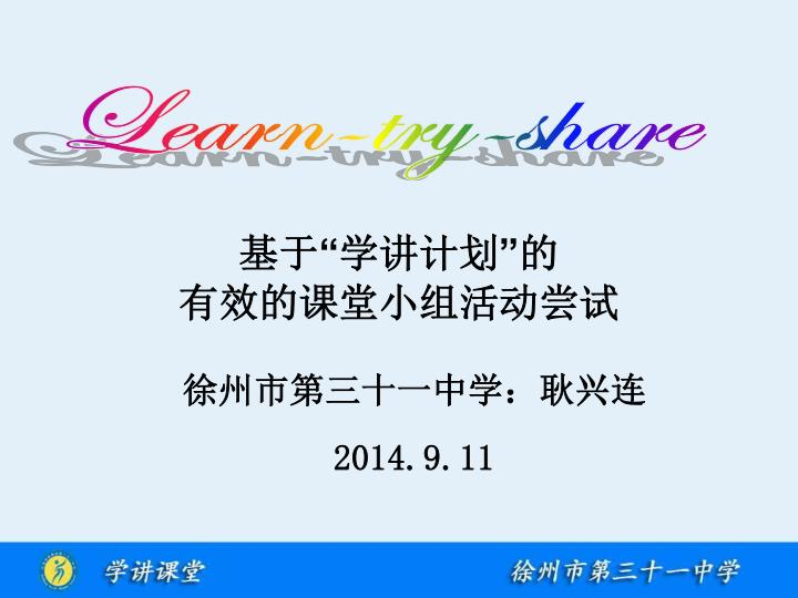 Learn-try-share