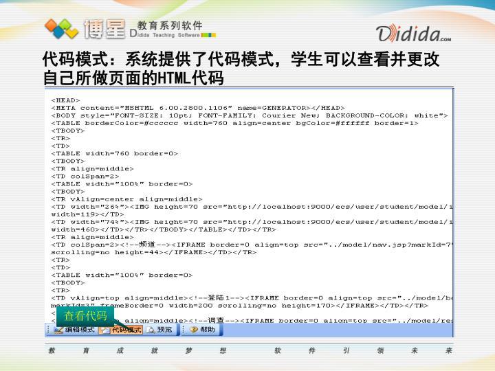 代码模式:系统提供了代码模式,学生可以查看并更改自己所做页面的
