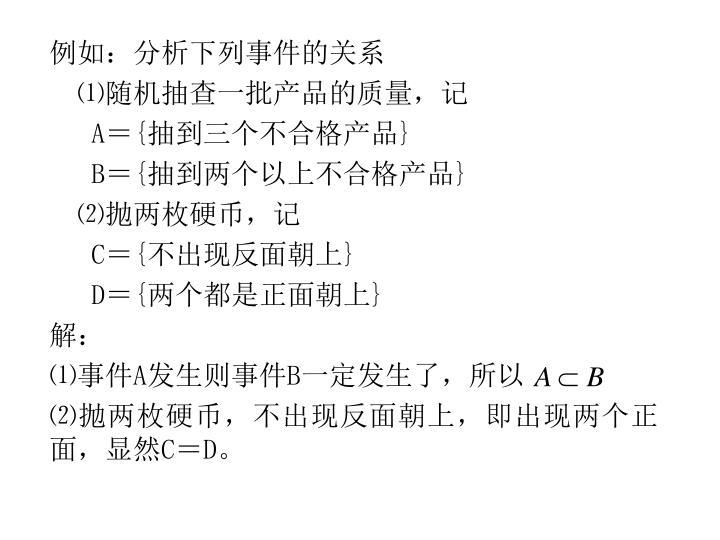 例如:分析下列事件的关系