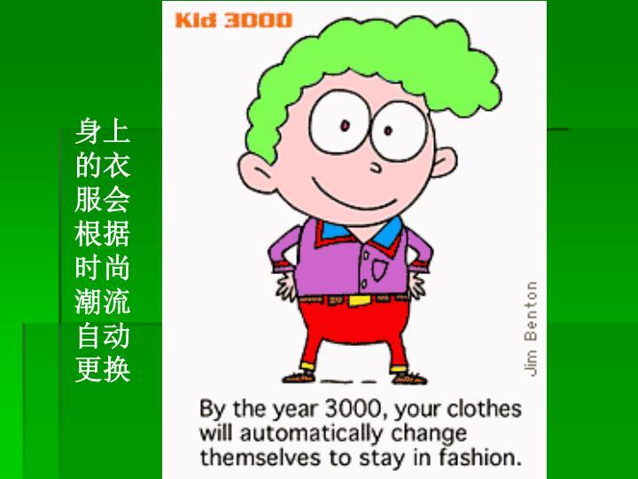 身上的衣服会根据时尚潮流自动更换