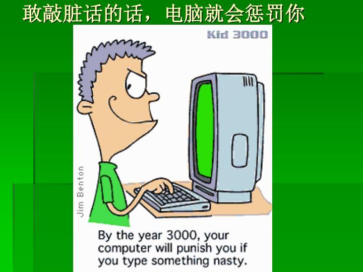 敢敲脏话的话,电脑就会惩罚你