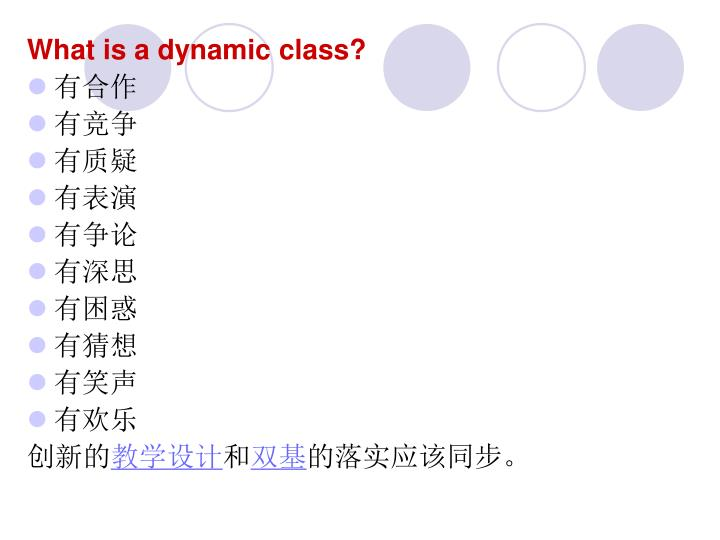 What is a dynamic class?