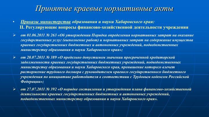 Принятые краевые нормативные акты