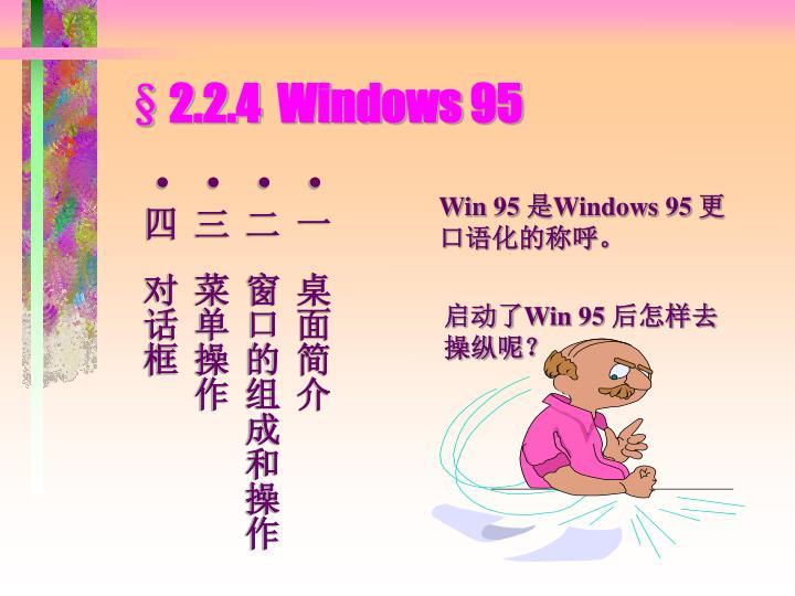 §2.2.4  Windows 95