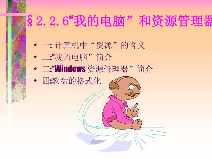 §2.2.6