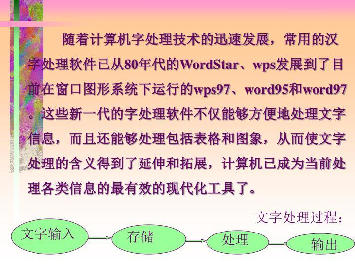 随着计算机字处理技术的迅速发展,常用的汉字处理软件已从