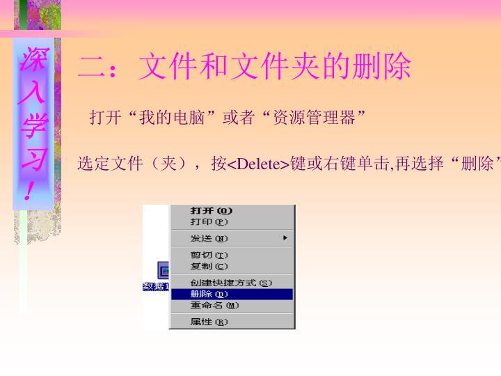 二:文件和文件夹的删除